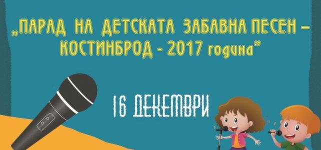 Парад на детската забавна песен – Костинброд 2017 г.