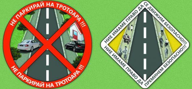 Община Костинброд започва кампания против неправилното паркиране!