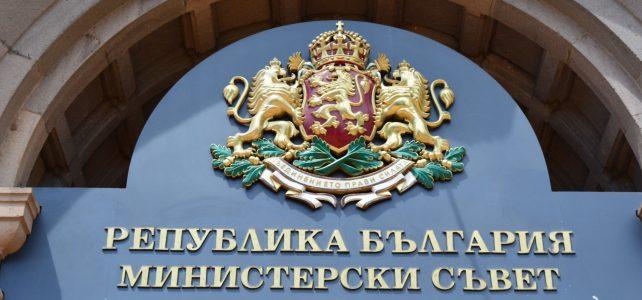 Министерски съвет отпуска средства на община Костинброд за доизграждането на централния православен храм в град Костинброд и за инфраструктура по селата!