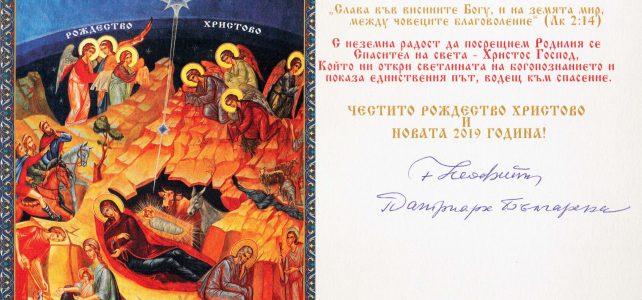 Поздравителна картичка от Негово Светейшество Неофит I