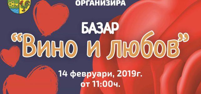 """Заповядайте на 14 февруари на базар """"Вино и любов"""" в градинката пред сградата на община Костинброд!"""