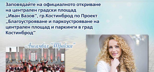 """На 3 май 2019 г. ще Ви очакваме заедно да открием новия централен градски площад """"Иван Вазов"""" в гр. Костинброд!"""