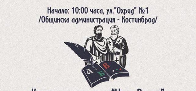 """Ученическо шествие по ул.""""Охрид"""" и концерт на площад """"Иван Вазов"""" на 24 май!"""