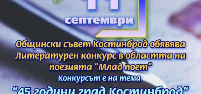 """Стартира литературният конкурс в областта на поезията – """"Млад поет""""!"""