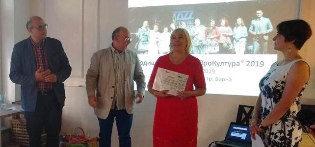 """Фолклорният фестивал """"Шопски наниз"""" беше оценен с най-висока оценка на Годишните награди """"ПроКултура"""" 2019г."""