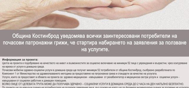 """Проект """"Патронажна грижа за възрастни хора и лица с увреждания на територията на община Костинброд"""""""