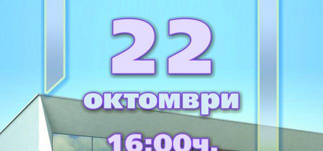 Първа копка за изграждане на Информационен център в гр. Костинброд