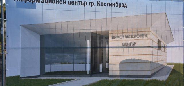"""На 22 октомври се даде началото на строителните работи по проект """"Изграждане на Информационен център в град Костинброд"""""""