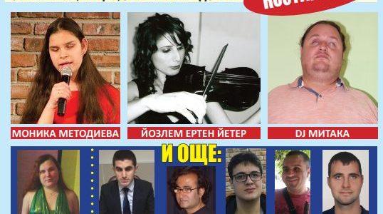 Балканите пеят и свирят заедно