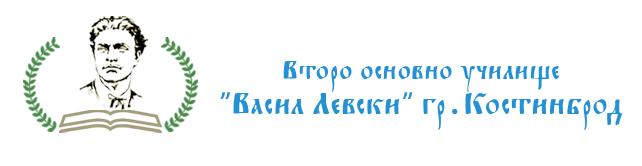 """От учебната 2019/2020 година Второ основно училище """"Васил Левски"""" е иновативно училище"""