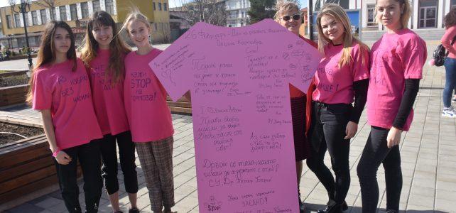 Днес, на 26 февруари 2020г. отбелязахме Деня на розовата фланелка – световен ден за борба с тормоза в училище!