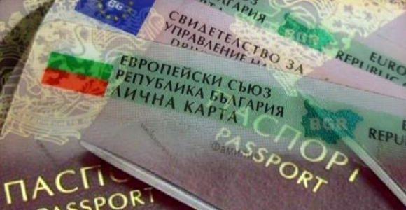 """Сектор """"Български документи за самоличност"""" /БДС/ призовава гражданите да се възползват от възможността за предсрочна подмяна на изтичащите им документи за самоличност"""