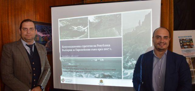 Информационно събитие на Министерство на туризма