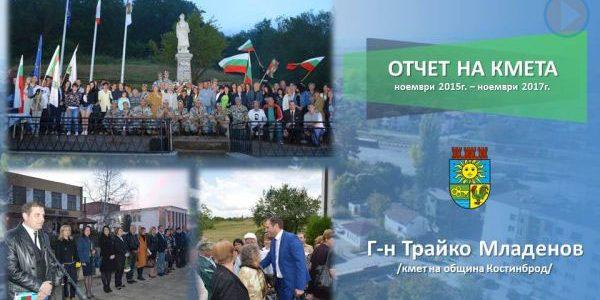 Отчет на кмета на община Костинброд г-н Трайко Младенов за периода ноември 2015г. – ноември 2017г.