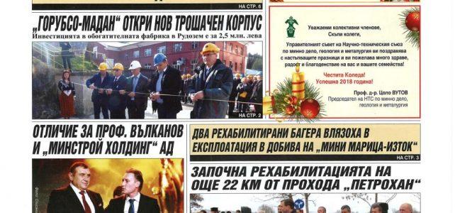 """Първа копка на """"Ломско шосе"""" в община Костинброд във вестник """"Рудничар"""""""