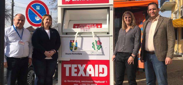 Контейнер за дарение и рециклиране на текстил се постави пред сградата на общинска администрация-Костинброд!