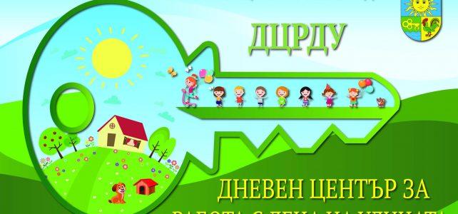 Уважаеми потребители, уведомява ме Ви, че от 08.06.20г. стартират дейностите на социалните центрове