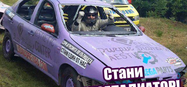 Най-голямото събитие в софийска област тази година ще бъде Луда Надпревара!