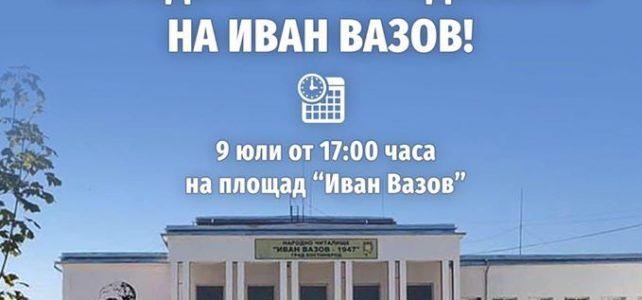 """Заповядайте на площад Иван Вазов пред НЧ """"Иван Вазов-1947"""" на 9 юли от 17:00 часа"""