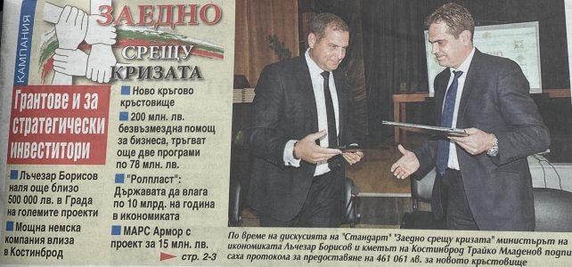 """Вестник Стандарт с изчерпателен репортаж от срещата- дискусия    """"Заедно срещу кризата"""" с  министъра на икономиката Лъчезар Борисов и Бизнеса на Костинброд"""