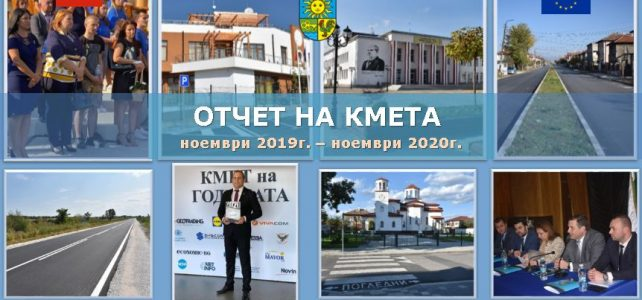 Отчет на кмета г-н Трайко Младенов за периода ноември 2019г. – ноември 2020г.