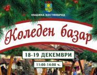 Заповядайте на коледния ни базар на 18 и 19 декември от 11:00 до 14:00 часа.