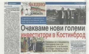 """Кметът на община Костинброд г-н Трайко Младенов даде интервю за новия брой на вестник """"Стандарт"""""""