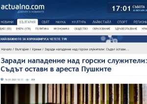 """Actualno.com – """"Заради нападение над горски служители: Съдът остави в ареста Пушките"""""""