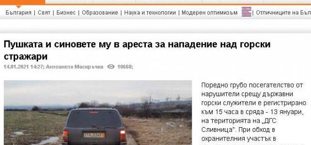 """24chasa.bg – """"Пушката и синовете му в ареста за нападение над горски стражари"""""""