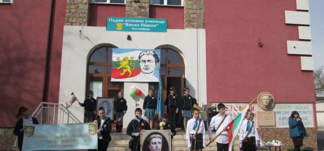 "Първо ОУ ""Васил Левски"" гр. Костинброд  чества своя патронен празник на 19 февруари"
