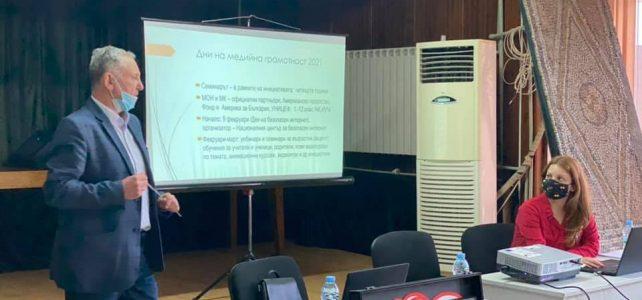 На 23 февруари се проведе обучение за повишаване на медийната грамотност в община Костинброд