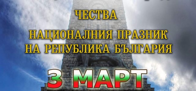 """Заповядайте на площад """" Иван Вазов"""", гр. Костинброд  от 18:30 часа заедно да честваме 143 години Освободена България!"""