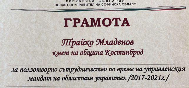 Кметът на община Костинброд г-н Трайко Младенов получи благодарствена грамота от областния управител на Софийска област г-н Илиан Тодоров за добрата работа между двете институции