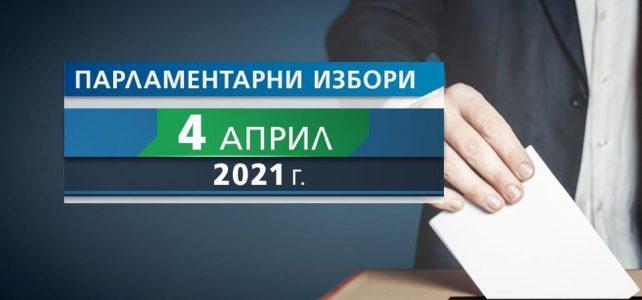 Срокове за избирателите: До 20 март подаваме заявления за гласуване по настоящ адрес!