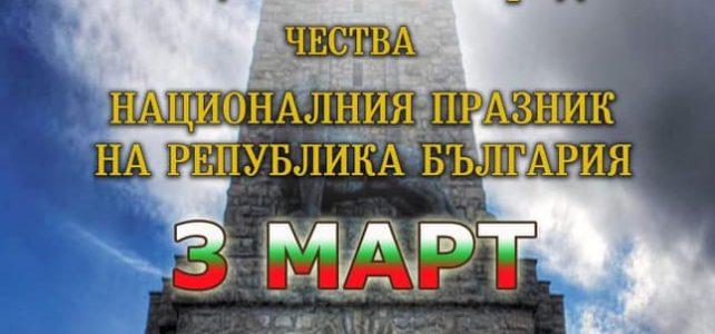 """3 март на площад """"Иван Вазов"""", гр. Костинброд"""