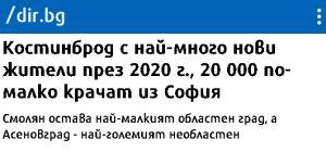 Община Костинброд с най-много жители през 2020г.