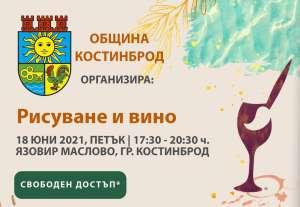 За първи път в община Костинброд се организира Рисуване и вино!