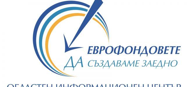 """Информационна среща на тема: """"Новите възможности за европейско финансиране през програмен период 2021-2027"""""""