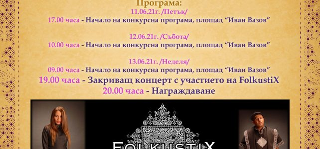 "11 Международен Фолклорен Фестивал ""Шопски наниз"" – Костинброд 2021г."