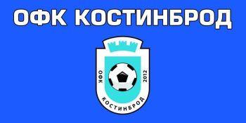 """ОФК """"Костинброд- 2012"""" с първа победа в ЮЗ Трета лига!"""