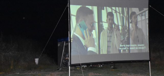 Поредна кинопрожекция под звездите се състоя на язовир Маслово, с филма от 2019 г. – Завръщане