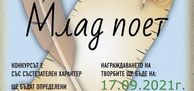 """Общински съвет – Костинброд обявява традиционния си литературен конкурс """"Млад поет""""!"""