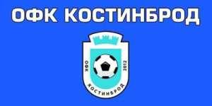 """Мачове на ОФК """"Костинброд-2012"""" в Трета югозападна лига"""