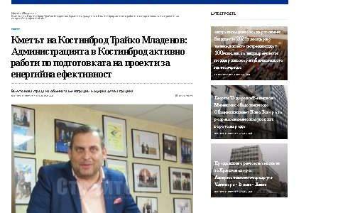 """Вестник """"Строител"""" – Кметът на Костинброд Трайко Младенов: Администрацията в Костинброд активно работи по подготовката на проекти за енергийна ефективност"""
