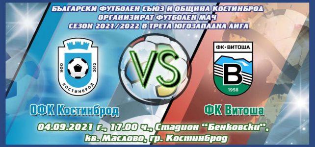"""Заповядайте на 04.09/събота/  от 17:00ч. на стадион """"Бенковски"""", кв. Маслово  да подкрепим отбора на ОФК """"Костинброд- 2012"""" в шестия мач от трета югозападна лига първенство 2021/2022г."""