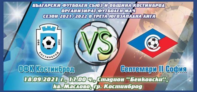 """Заповядайте на 18.09/събота/ от 17:00ч. на стадион """"Бенковски"""", кв. Маслово да подкрепим отбора на ОФК """"Костинброд- 2012"""" в осмия мач от трета югозападна лига първенство 2021/2022г."""