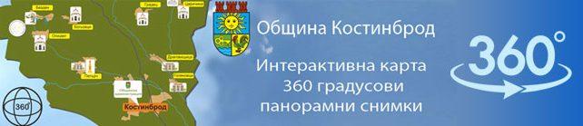 Интерактивна карта с 360 градусови панорамни снимки на община Костинброд