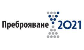 От днес започва преброяването на България ❗️❗️❗️