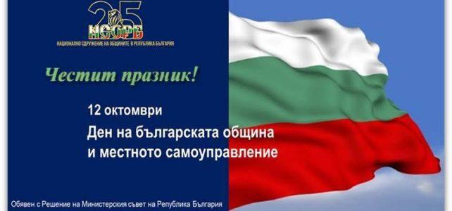 Честит празник! 12 октомври е Ден на българската община!